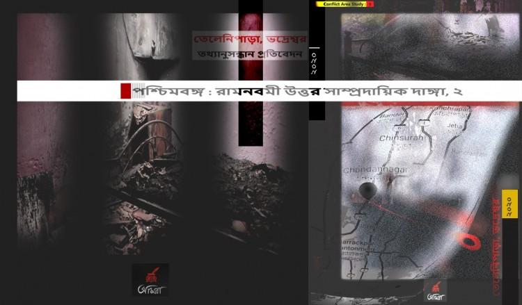 তেলেনিপাড়া তথ্যানুসন্ধান প্রতিবেদন, ২০২০