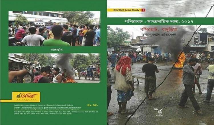 পশ্চিমবঙ্গ : সাম্প্রদায়িক দাঙ্গা, ২০১৭ বসিরহাট, বাদুরিয়া